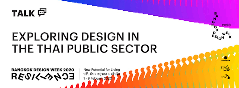 สำรวจการทำงานออกแบบเพื่อภาครัฐ | Exploring Design in the Thai public sector Zipevent