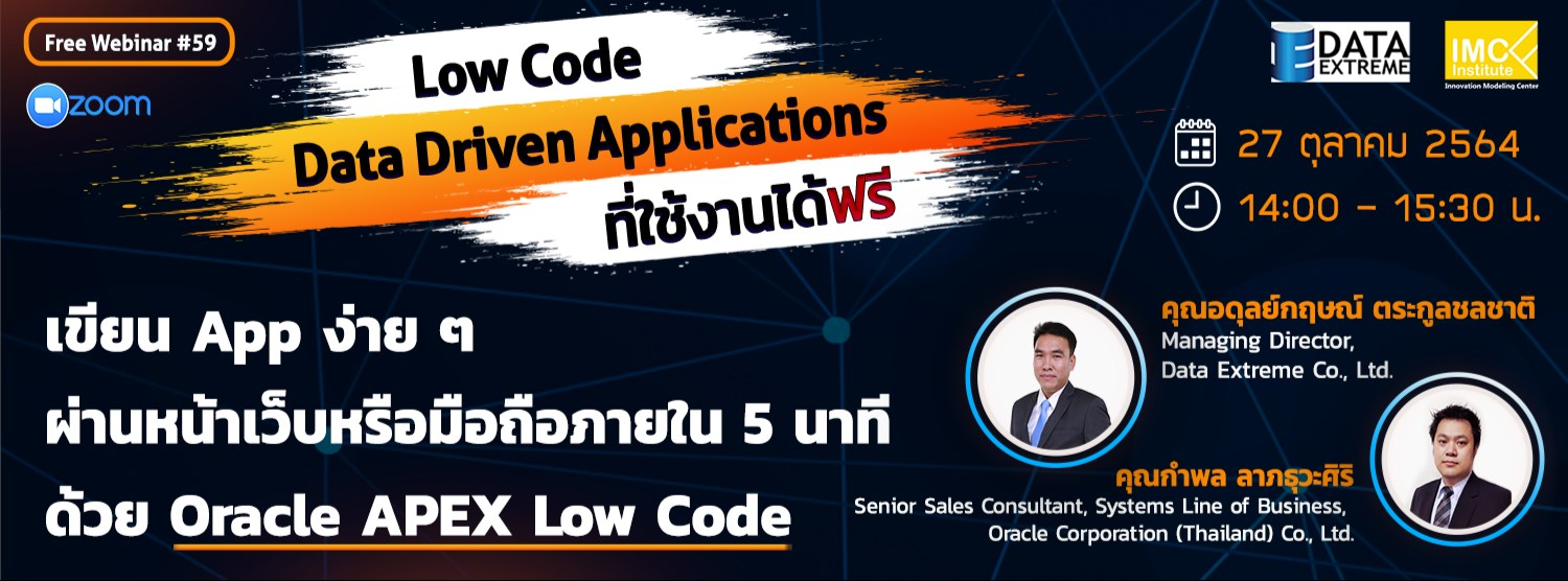 Low Code Data Driven Applications with ODA Zipevent