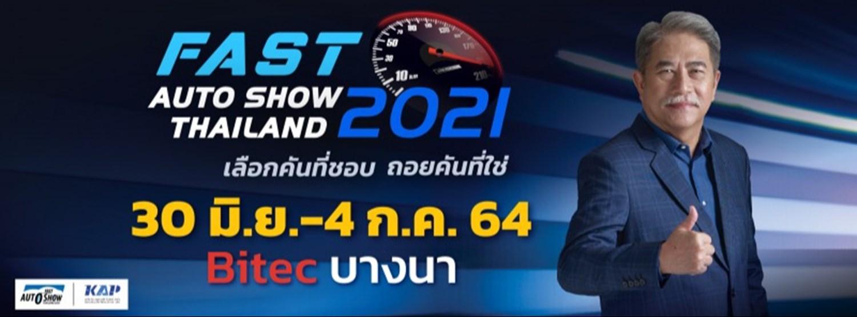 (เลื่อนการจัดงาน) Fast Auto Show Thailand 2021 Zipevent