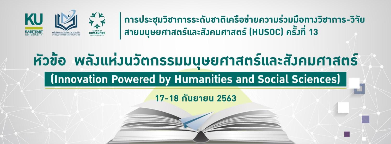 งานประชุมวิชาการระดับชาติ เครือข่ายความร่วมมือทางวิชาการ-วิจัย สายมนุษยศาสตร์และสังคมศาสตร์ (HUSOC) ครั้งที่ 13 หัวข้อ พลังแห่งนวัตกรรมมนุษยศาสตร์และสังคมศาสตร์  Zipevent