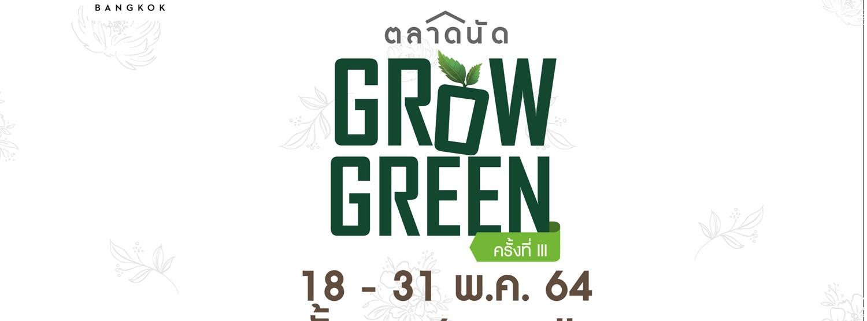 ตลาดนัด Grow Green ครั้งที่ 3 Zipevent