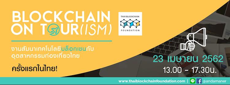"BLOCKCHAIN ON TOUR(ISM) ""เทคโนโลยีบล็อคเชนกับอุตสาหกรรมท่องเที่ยวไทย""  Zipevent"