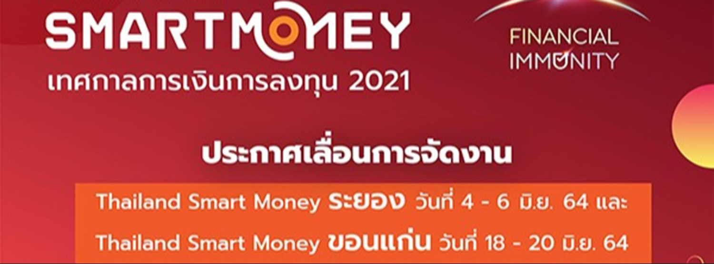 Thailand Smart Money 2021 @ขอนแก่น Zipevent
