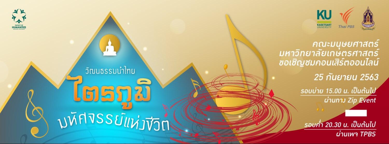 """งานวัฒนธรรมนำไทย """"ไตรภูมิ มหัศจรรย์แห่งชีวิต"""" Zipevent"""