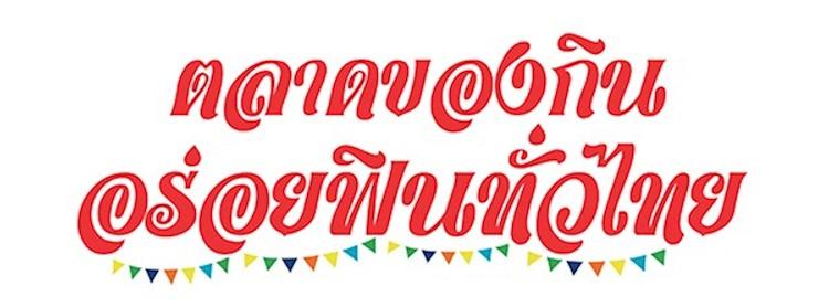 ตลาดของกิน อร่อยฟินทั่วไทย Zipevent