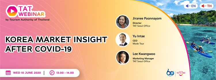 (REPLAY) Korea Market Insight After COVID-19 Zipevent