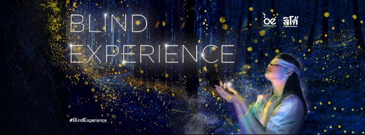 BLIND EXPERIENCE 2019 เรื่องเล่าจากหิ่งห้อย Zipevent