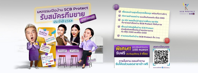มหกรรมเปิดบ้าน SCB Protect ประจำปี 2564 Zipevent