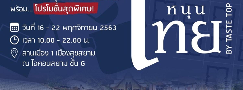 ไทยหนุนไทย Zipevent