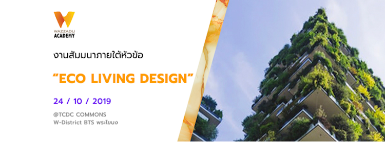 Wazzadu Academy ครั้งที่ 13 : Eco Living Design Zipevent