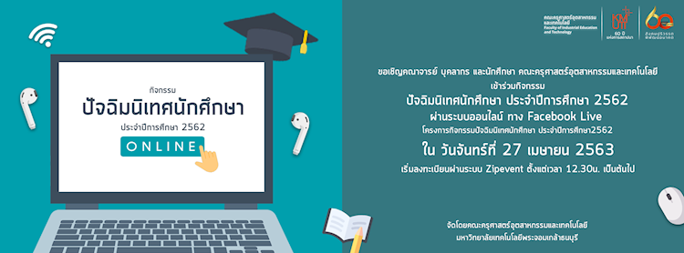 โครงการปัจฉิมนิเทศนักศึกษา (รูปแบบออนไลน์) ประจำปีการศึกษา 2562 คณะครุศาตร์อุตสาหกรรมและเทคโนโลยี มหาวิทยาลัยเทคโนโลยีพระจอมเกล้าธนบุรี Zipevent
