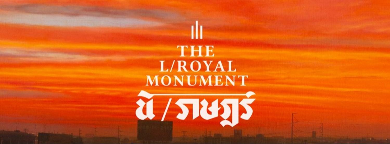 นิ/ราษฎร์: The L/Royal Monument Zipevent