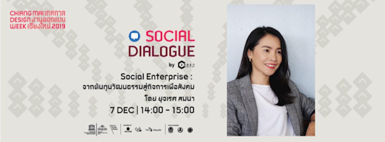 "CMDW19 Talks ""Social Enterprise : จากต้นทุนวัฒนธรรมสู่กิจการเพื่อสังคม"" Zipevent"
