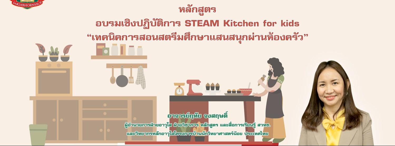 หลักสูตร อบรมเชิงปฏิบัติการ STEAM Kitchen for kids เทคนิคการสอนสตรีมศึกษาแสนสนุกผ่านห้องครัว Zipevent