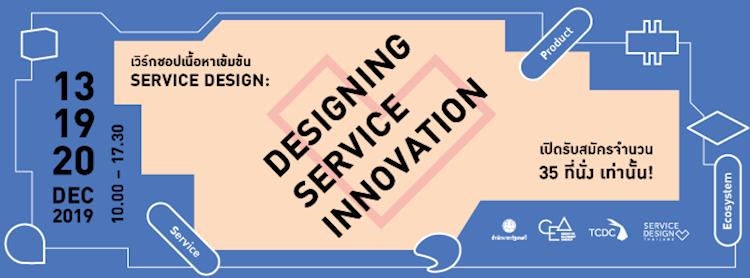 """เวิร์กชอปเนื้อหาเข้มข้น """"Service Design: Designing Service Innovation"""" Zipevent"""