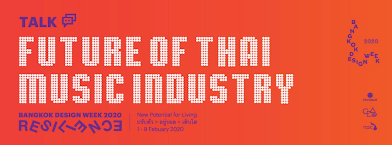 อนาคตอุตสาหกรรมดนตรีของไทย / Future of Thai Music Industry Zipevent