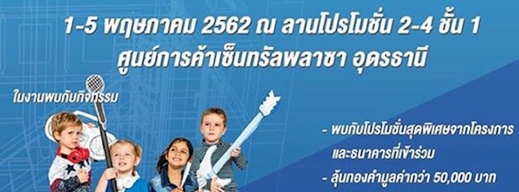 Housing and Living Udonthani #3 Smart Living Zipevent