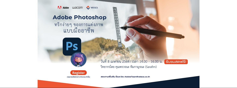 Adobe Photoshop ทริกง่ายๆ ของการแต่งภาพแบบมืออาชีพ Zipevent
