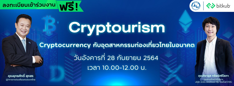 Cryptourism: Cryptocurrency กับอุตสาหกรรมท่องเที่ยวไทยในอนาคต Zipevent