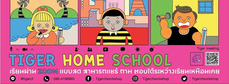 Tiger home school Online Workshop Zipevent