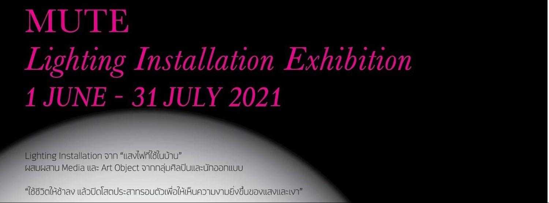 Mute - Lighting Installation Exhibition Zipevent