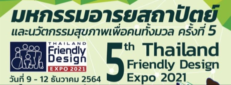 Thailand Friendly Design Expo 2021 Zipevent