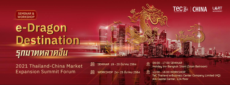 E-Dragon Destination รุกฆาตตลาดจีน Zipevent