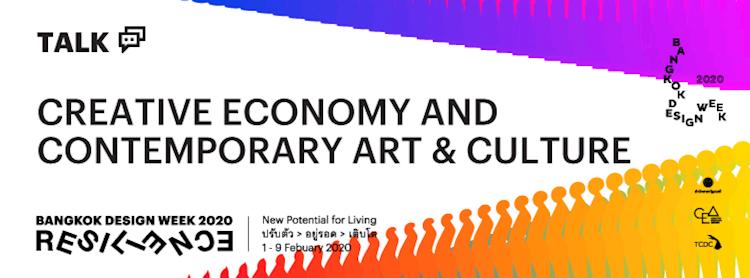 ขับเคลื่อนเศรษฐกิจด้วยศิลปวัฒนธรรมร่วมสมัย / Creative economy and contemporary art & culture Zipevent