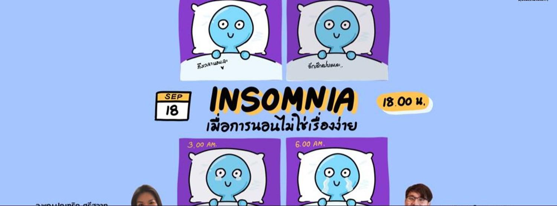 Insomnia เมื่อการนอนหลับไม่ใช่เรื่องง่าย Zipevent