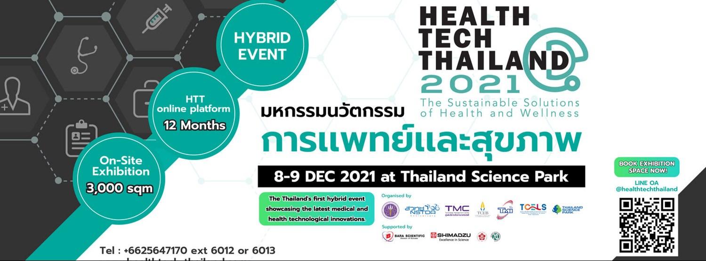 Health Tech Thailand 2021 งานมหกรรมนวัตกรรมการแพทย์และสุขภาพ Zipevent