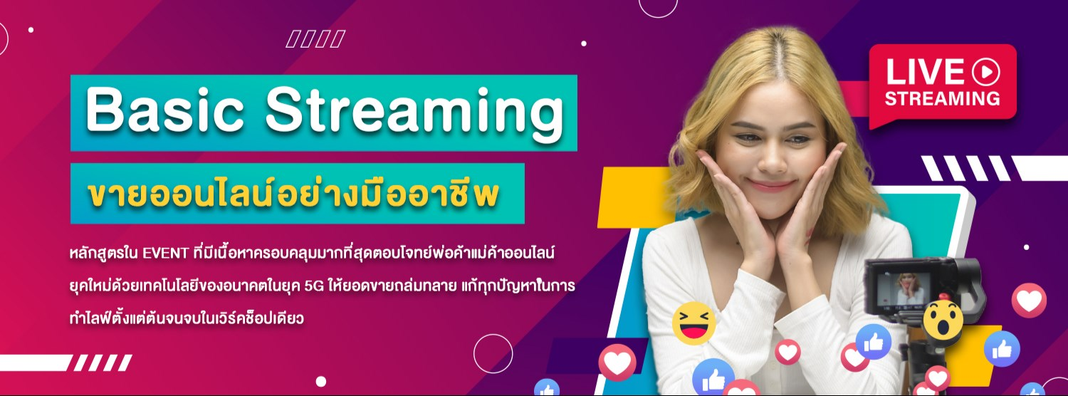 Basic Live Streaming ขายออนไลน์อย่างมืออาชีพ (Basic Live Streaming - How to Sell product online professionally) Zipevent