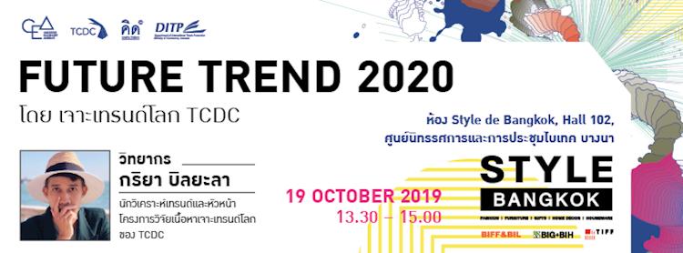 Future Trend 2020 โดย เจาะเทรนด์โลก TCDC Zipevent