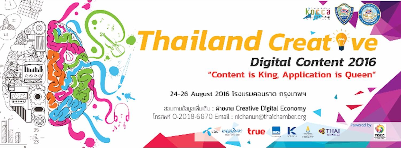 Thailand Creative Digital Content 2016 Zipevent