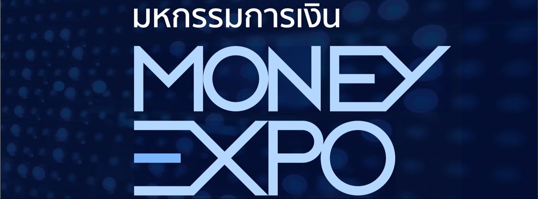 มหกรรมการเงิน MONEY EXPO  Zipevent