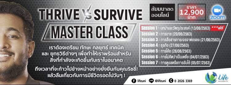 """Thrive vs Survive"" Master Class by Khun Rishi Zipevent"