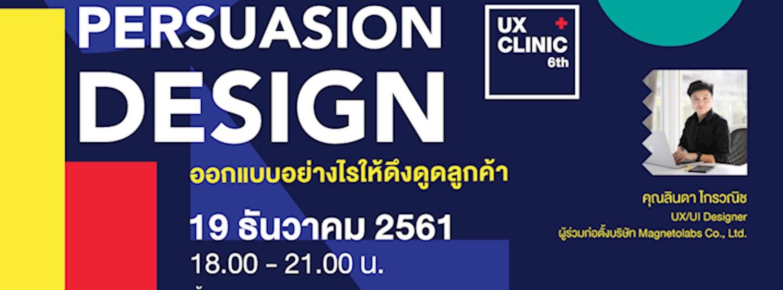 "UX Clinic 6th ""Persuasion Design : ออกแบบอย่างไรให้ดึงดูดลูกค้า"" Zipevent"