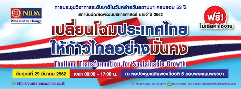 เปลี่ยนโฉมประเทศไทย ให้ก้าวไกลอย่างมั่นคง Zipevent