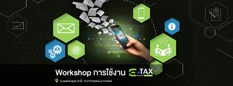 Workshop การใช้งานระบบ e-Tax Invoice by Email Zipevent