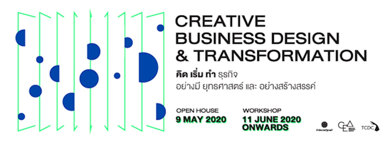 Creative Business Design & Transformation: การออกแบบธุรกิจสร้างสรรค์ คิด เริ่ม ทำ ธุรกิจ อย่างมียุทธศาสตร์และอย่างสร้างสรรค์ Zipevent