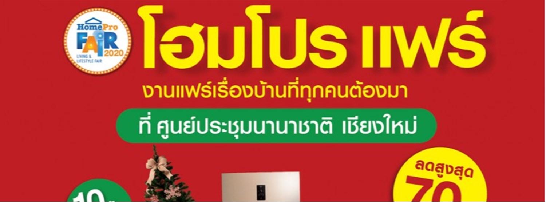 (เลื่อนการจัดงาน) HomePro Fair 2021 Chiang Mai Zipevent