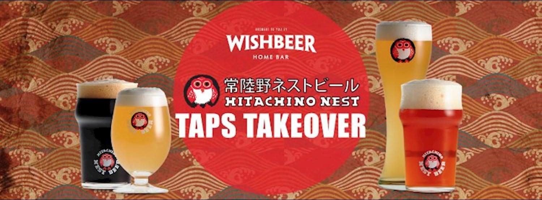 Hitachino Nest Taps Takeover Zipevent