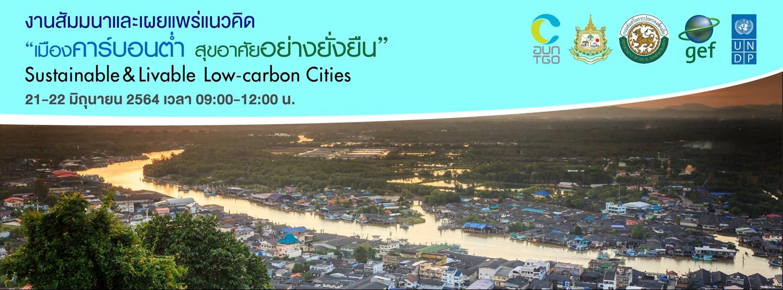 """งานสัมมนาและเผยแพร่แนวคิด """"เมืองคาร์บอนต่ำ สุขอาศัยอย่างยั่งยืน"""" Sustainable & Livable Low Carbon Cities Zipevent"""