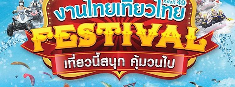 ไทยเที่ยวไทย ครั้งที่ 49 Zipevent