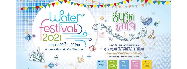 """Water Festival 2021 เทศกาลวิถีน้ำ...วิถีไทย"" ท่องเที่ยววิถีใหม่สไตล์ NEW NORMAL Zipevent"