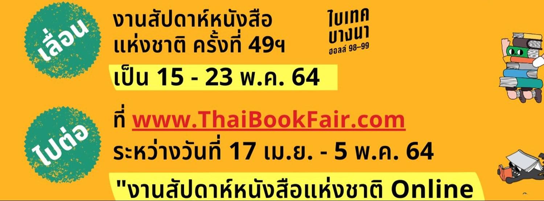 สัปดาห์หนังสือแห่งชาติ ครั้งที่ 49 Zipevent