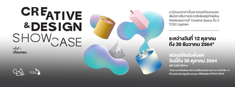 งานจัดแสดงผลิตภัณฑ์เทียนหอม Creative & Design Showcase Zipevent