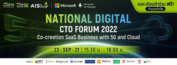 National Digital CTO FORUM 2022 Zipevent