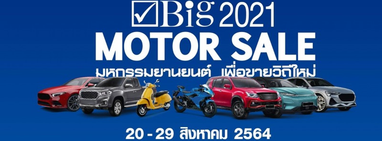 Big Motor Sale 2021 Zipevent
