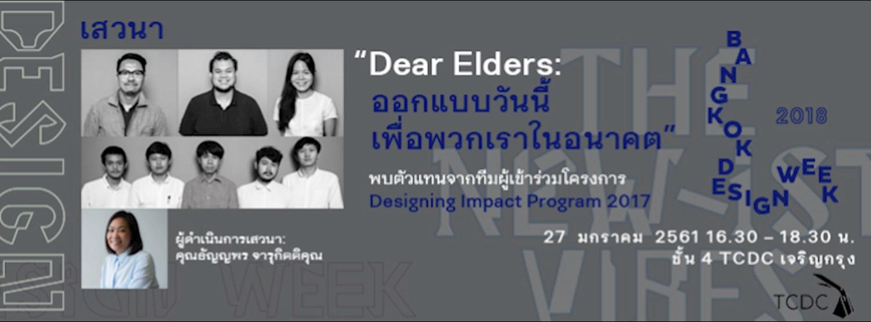 """เสวนา """"Dear Elders: ออกแบบวันนี้เพื่อพวกเราในอนาคต"""" Zipevent"""