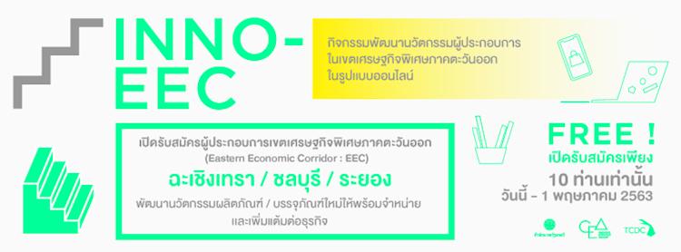 INNO - EEC กิจกรรมพัฒนานวัตกรรมผู้ประกอบการในเขตเศรษฐกิจพิเศษภาคตะวันออก Zipevent